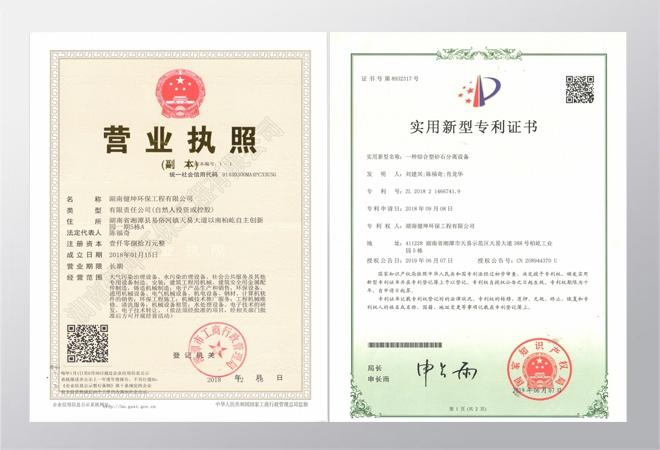 健坤营业执照证书
